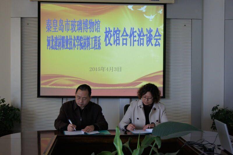校馆合作 共谋发展——秦皇岛市玻璃博物馆与河北建材职业技术学院
